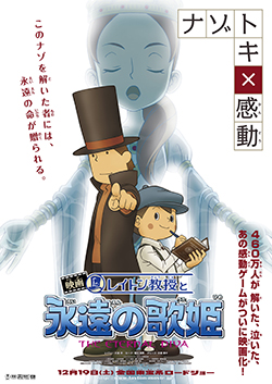 Layton_movie_T_Pos(no_out)