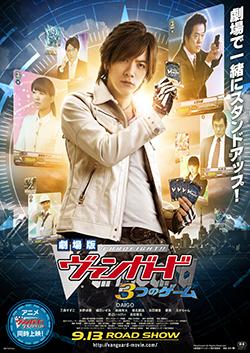 vanguard_movie