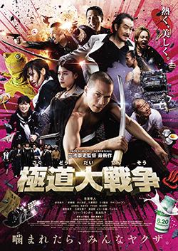 gokudo_poster_ok_ol