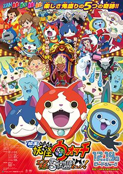 youkai_movie2015