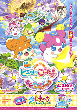cocotama_movie