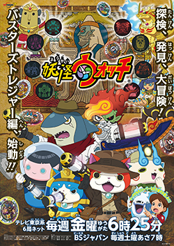 youkai_watch_tv6