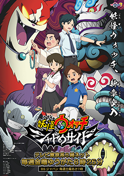 youkai_watch_tv7