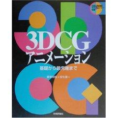 3DCGanimation