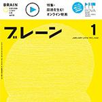 BRAIN1401_news