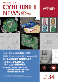 CybernetNews134cover