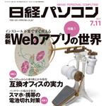 NPC110706_hyosi_news