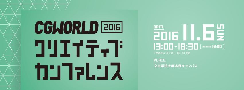 cgwcc_2016_logo