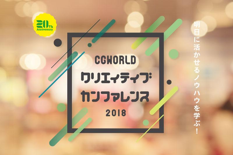 cgwcc_2018_logo
