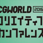cgwcc2016