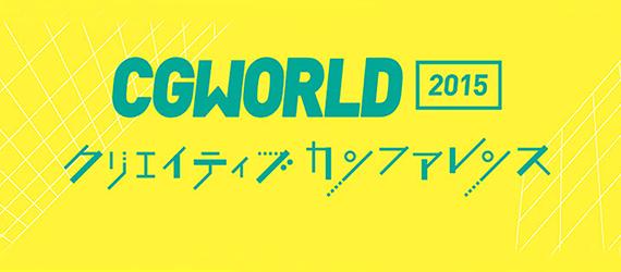 cgwcc_2015_logo