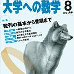 daigakuhenosugaku_news