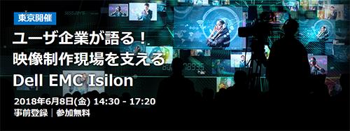 Dell EMC Isilon Seminar