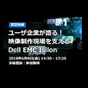 dell_emc_isilon_seminar_s