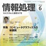 johosyori201206_news