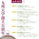 kyudai_100th_poster_img_news