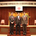 mext_award_news