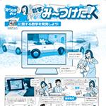 shinkenzemi201206_news