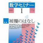 susemi1301_news