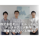 toonboom_interview_20190407